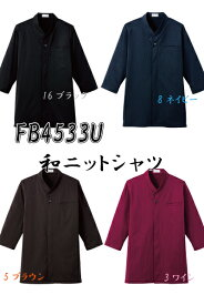FB4533U 和衿ニットシャツ ユニセックス ウェイター ウェイトレス FACEMIX ボンマックス SS〜4L 【会社制服Sanapparel】