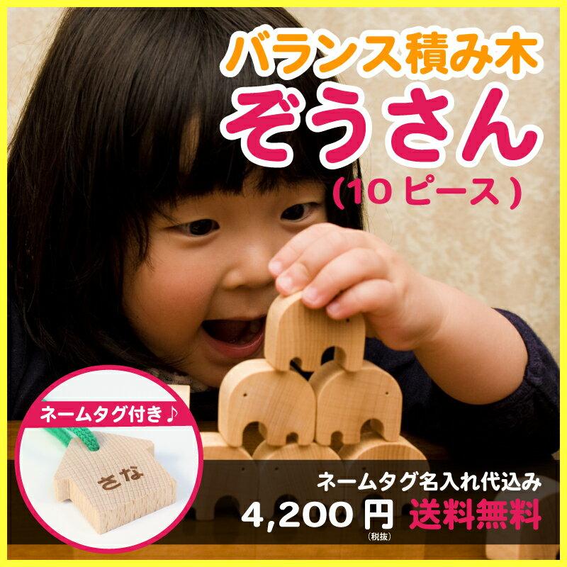 [名入れ 積み木]バランス 積み木(ぞうさん10ピース)[ネームタグに 名入れ]★名入れ無料★[日本製 安心お子様お孫様へ 1歳の 誕生日 プレゼント,名入れ 出産祝い