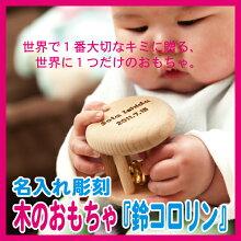 ◆名入れ彫刻◆木のおもちゃ「鈴コロリン」無塗装天然木ブナ使用★赤ちゃんに木のおもちゃとして・ご出産祝い・出産記念品の贈り物・気軽に贈れるプレゼントです♪パパママにも喜ばれます★【メール便不可】