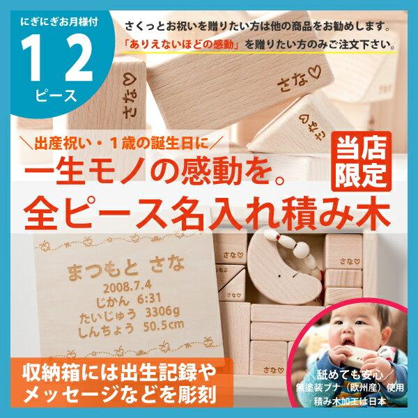 【全部のピースに名入れ】積み木12ピース+にぎにぎお月様セット(日本製・無塗装)/名入れ無料・送料無料/出産祝いギフト/1歳 誕生日プレゼント/男の子/女の子/名前入り木のおもちゃ