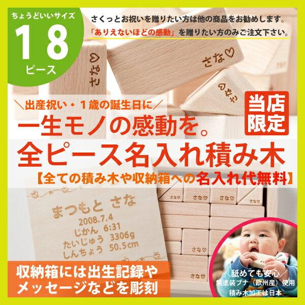 【全部のピースに名入れ】積み木18ピース(日本製・無塗装)/名入れ無料・送料無料/出産祝いギフト/1歳 誕生日プレゼント/男の子/女の子/名前入り木のおもちゃ
