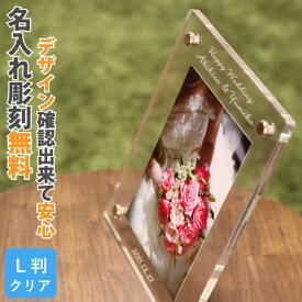 名入れ フォトフレーム L判用 透明クリア 【縦横置き選択可】写真立て 出産祝い 結婚祝い 長寿祝い