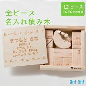 全ピース 名入れ 積み木 12ピース+にぎにぎお月様セット 日本製 舐めても安心 無塗装 ブナ素材 【名入れ無料 送料無料】