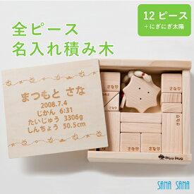 全ピース名入れ積み木12ピース+にぎにぎ太陽セット 日本製 舐めても安心な無塗装ブナ素材 出産祝い 1歳 誕生日プレゼント 【名入れ無料 送料無料】