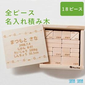 全ピース名入れ積み木18ピース 日本製 舐めても安心な無塗装ブナ素材 【名入れ無料 送料無料】