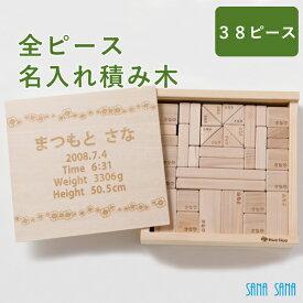 全ピース名入れ積み木38ピース 日本製 舐めても安心な無塗装ブナ素材 【名入れ無料 送料無料】