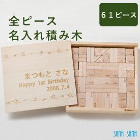 全ピース名入れ積み木61ピース 日本製 舐めても安心な無塗装ブナ素材 出産祝い 1歳 誕生日プレゼント【名入れ無料 送料無料】