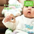 【お食い初めのお祝い】歯固め玩具のおすすめは?【予算10,000円】