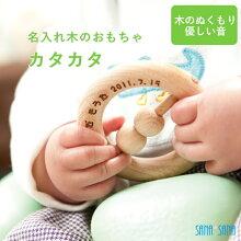 名入れ彫刻・木のおもちゃ「カタカタ」無塗装天然木ブナ使用★赤ちゃんに木のおもちゃとして・ご出産祝い・出産記念品の贈り物・気軽に贈れるプレゼントです