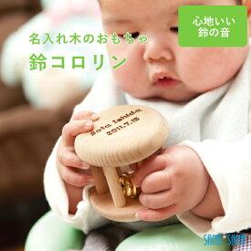 【単品】出産祝い 名入れ 木のおもちゃ 鈴コロリン 男の子 女の子 赤ちゃん 0歳〜1歳 無塗装