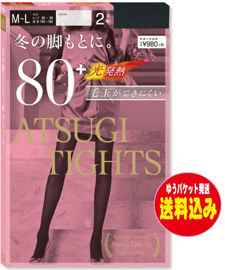 【ゆうパケット発送のみ送料込み】日本製 ATSUGI TIGHTS アツギ タイツストッキング・タイツ ブラック(BLACK) 80デニール2足組M〜L L〜LLサイズ FP98812P