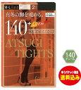 【ゆうパケット発送のみ送料込み】日本製 ATSUGI TIGHTS アツギ タイツストッキング・タイツ ブラック(BLACK) 140デニール2足組S〜M M〜...