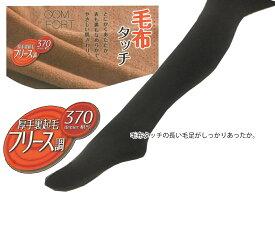 【ゆうパケットのみ送料込み】ATSUGI アツギ タイツCOMFORT コンフォート 毛布タッチ 370デニールタイツブランケットライン フリース裏起毛タイツ TL1466(TL1456)
