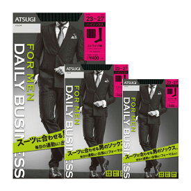 日本製(アツギ)ATSUGI デイリービジネスメンズソックス 紳士靴下 メンズ ハイソックス(3足セット)ストライプ柄 SB64055