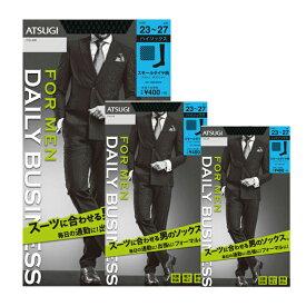 日本製(アツギ)ATSUGI デイリービジネスメンズソックス 紳士靴下 メンズ ハイソックス(3足セット)スモールダイヤ柄 SB64054