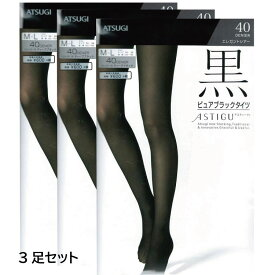 ATSUGI アツギ ASTIGU(アスティーグ)【黒】3足セットピュアブラックタイツ 40デニールアツギ ストッキング(パンティストッキング)ディープブラック FP6199