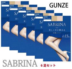 SABRINA グンゼ サブリナ3足組2パック(6足)グンゼ ストッキング グンゼ サブリナ ストッキング ひきしめ派のShape fit SB420