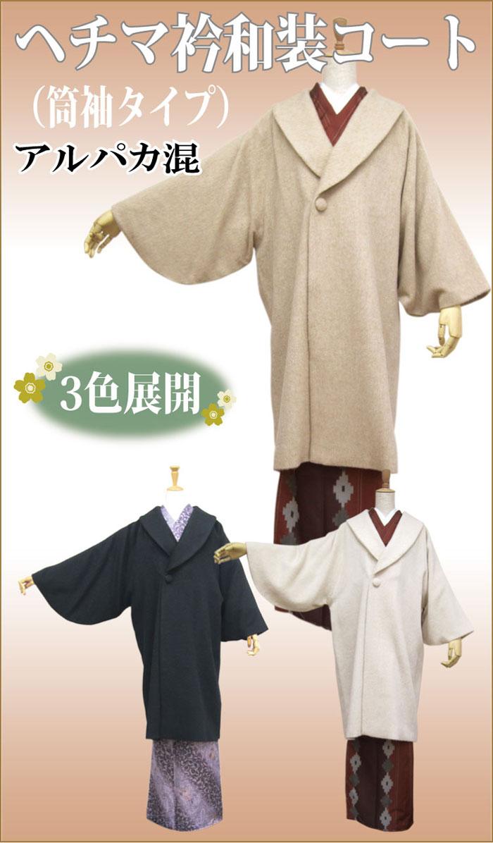 【送料込み価格】日本製 和装コートヘチマ衿アルパカ混 着物コート和服コート 筒袖タイプ 3340