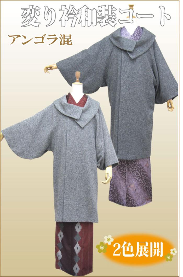 【送料込み価格】日本製 和装コート変り衿 アンゴラ混 着物コート和服コート 筒袖タイプ 3343