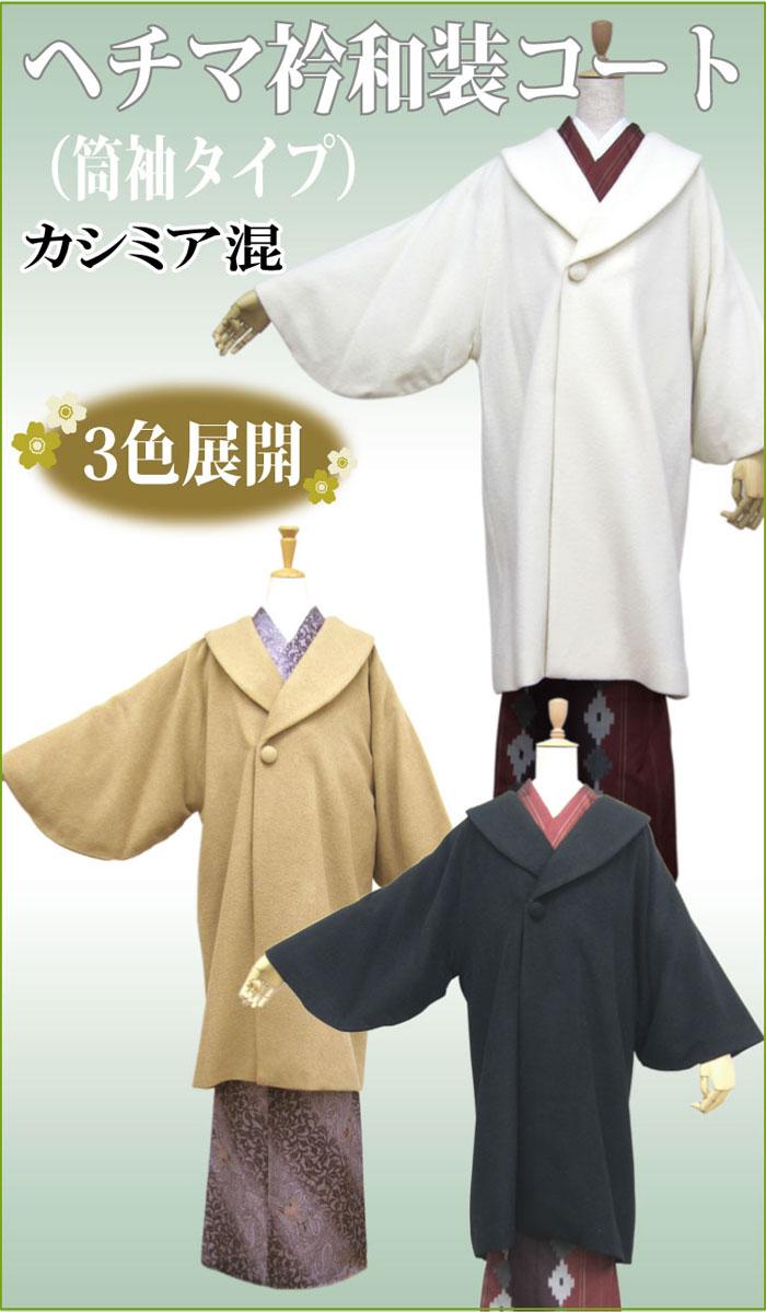 【送料込み価格】日本製 和装コートヘチマ衿カシミア混 着物コート和服コート 筒袖タイプ 3720