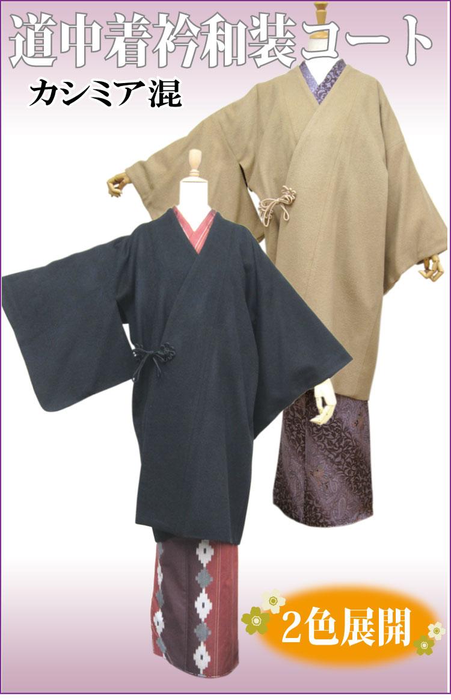 【送料込み価格】日本製 和装コート道中着衿 カシミア混 着物コート和服コート きもの袖タイプ 3721