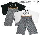 袴ロンパース 男の子ベビーフォーマル 礼服 羽織はかまロンパース男の子用和風フォーマル和装 和服 RK01