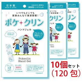 【10個セット 120包入り】アルコール洗浄ジェル ポケクリン安心の日本製 手指清潔 2ml×12包入り 10個セット(120包)ハンドジェル 携帯用個包装