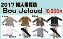 送料込み(沖縄・離島は別料金)2017年メーカー作成福袋婦人服 ブージュルード(Bou Jeloud)レディース福袋
