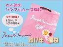 パンプルムース(Pample mousse)2017年夏物福袋メーカー作成福袋 パンプルムース 福袋ベビーサイズ80〜95cm(日本製)