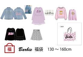 メーカー作成 女の子福袋 Barbie(バービー) 女児福袋130〜160cm 361175902