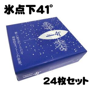 高橋製菓 氷点下41°(氷点下41度)-41° 24枚セット【北海道限定・北海道お土産】