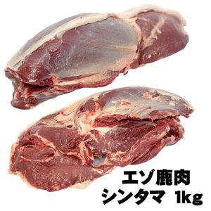 北海道エゾ鹿肉 シンタマ(モモ肉の一種) ブロック1kg北海道 ジビエ 産地直送