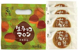 北海道 さん蔵人 蔵生 生チョコマロン 4枚入り