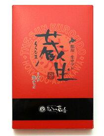【ザ・さんくろうど】プレミアム蔵生(くらなま)・ミルク生チョコ 6枚入り【北海道限定・北海道お土産】