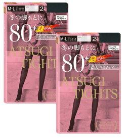 日本製 ATSUGI TIGHTS アツギ タイツストッキング・タイツ ブラック(BLACK) 80デニール2足組2セットM〜L L〜LLサイズ FP98812