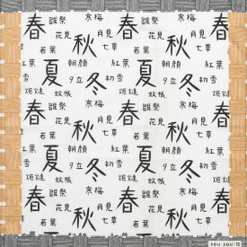 [10%OFFクーポン配布中]113cm幅 SOU・SOU×荒川 綿ジャガード風呂敷/花鳥風月 和柄 和文様
