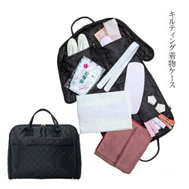 きものケース 着物バッグ 黒キルティング 着物一式収納 和装バッグ 和装小物 京都 さんび