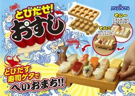 お家でお寿司寿司ゲタ 寿司づくり いちどに10貫できる とびだせ! おすしお寿司屋さん曙産業 CH-2011