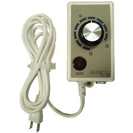 三興電機 TC-70A温度コントローラーヘルスヒーターコントローラー足温器 冷え性ヒーター 足入れヒーター