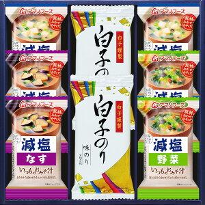 8点セット食卓ギフト簡単便利小分けギフト白子味のり「アマノフーズ」減塩 お味噌汁H-25