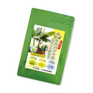免疫バナナ葉ブレンド健康茶 1袋(10パック)ティーバッグ 送料無料 ハーブティー レモングラス 月桃