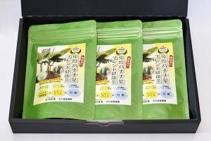 免疫バナナ葉ブレンド健康茶 3袋ギフトセット(10パック×3)ティーバッグ 送料無料 ハーブティー レモングラス 月桃