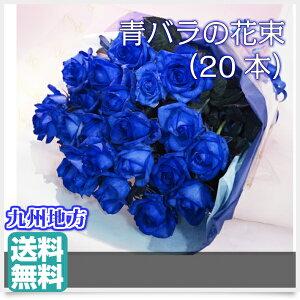 青バラの花束【20本】3種類の青バラが選べる 青いバラ 青薔薇 青バラ 彼氏に 生花 ブルーローズ キャバクラ 生花 誕生日 花 プレゼント ギフトキャバクラ 生花 彼氏に お礼 青色 花