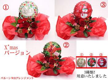 クリスマスバージョン!!バルーンwithアレンジメント♪♪風船と花セットクリスマス!!【サプライズプレゼント】【送料無料】バルーン