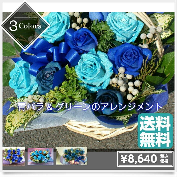 青いバラ&グリーン アレンジメント生花 誕生日の花/新築祝い/開店祝い/お見舞い【結婚祝い】【誕生日】【花】【楽ギフ_包装】【楽ギフ_メッセ入力】プレゼントに◎ 青薔薇 青バラ