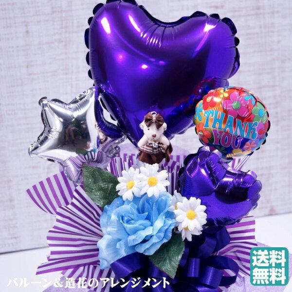 バルーンアレンジメント バルーンをお選びできます。バルーン ギフト 誕生日 送料無料 ディズニー 【誕生日にバルーン】棒付き バルーンアレンジ 結婚祝い バルーン キャバクラ、飲み屋のママの誕生日祝い、記念日祝い、パーティー、コンサートなどに贈るお祝いギフト