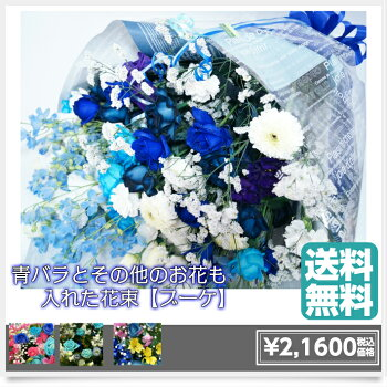 花束20000青バラと他の花も混ぜてオリジナル【世界に一つの贈り物♪お誕生日出産祝いなどの記念に残るサプライズな贈り物】