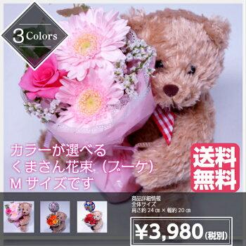 花瓶の要らない花束&クマさん【送料無料】