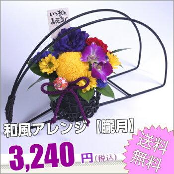 敬老の日アレンジメント【ギフトラッピング無料】