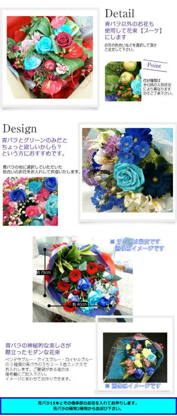 花束20000青バラと他の花も混ぜてオリジナル【世界に一つの贈り物♪お誕生日出産祝いなどの記念に残るサプライズな贈り物】青いバラ青い薔薇